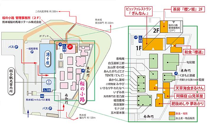 桜の小路案内図