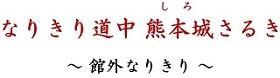 なりきり道中ロゴ1